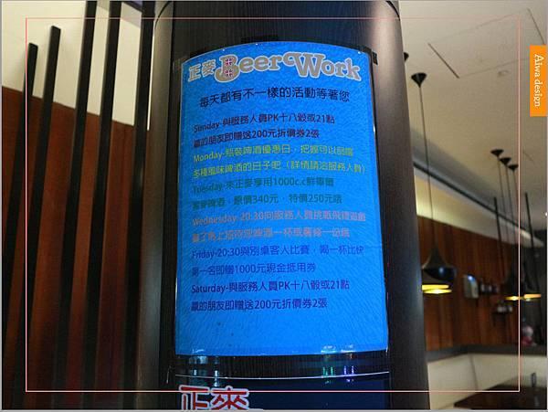 【新竹啤酒餐廳推薦】正麥BeerWork鮮釀餐廳,創意料理,鮮嫩味香濃-13.jpg