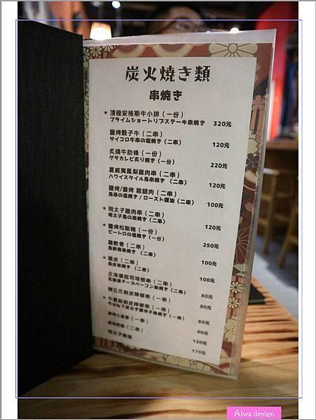 【新竹車站美食】新竹居酒屋《深夜食堂》有串燒、烤物、私房料理等,晚餐和愛人小酌約會一下-09.jpg