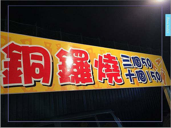 【週日竹北夜市吃什麼】推薦可愛老婆婆賣的銅鑼燒!現煎餅皮,帶點甘甜口感,一種純樸的美味-02.jpg