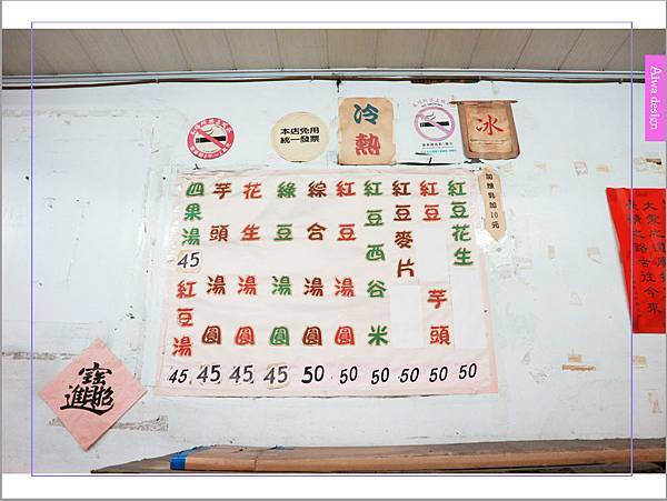 【老新竹人最愛】北門老街甜湯 (早點四果湯),33年不變口味的四果湯-02.jpg