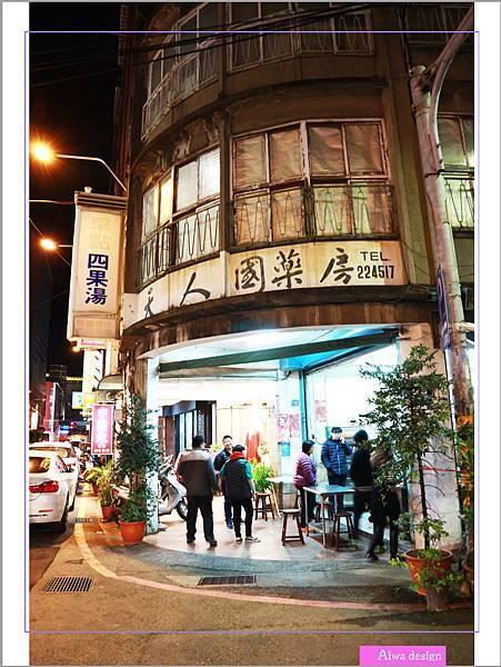 【老新竹人最愛】北門老街甜湯 (早點四果湯),33年不變口味的四果湯-13.jpg
