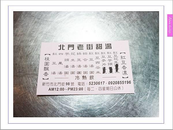 【老新竹人最愛】北門老街甜湯 (早點四果湯),33年不變口味的四果湯-12