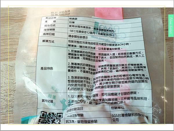 【宅配美食到我家】《RivaGreen山林水草》吃鳳梨酵素長大的朝貢雞、朝貢豬,吃的安心理得,飽足家人的胃-09.jpg