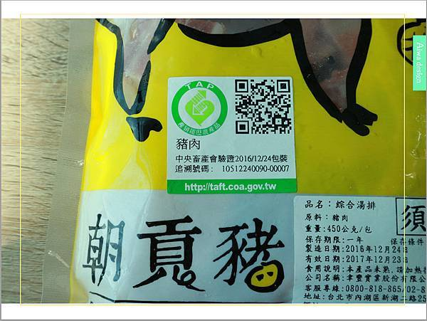 【宅配美食到我家】《RivaGreen山林水草》吃鳳梨酵素長大的朝貢雞、朝貢豬,吃的安心理得,飽足家人的胃-12.jpg