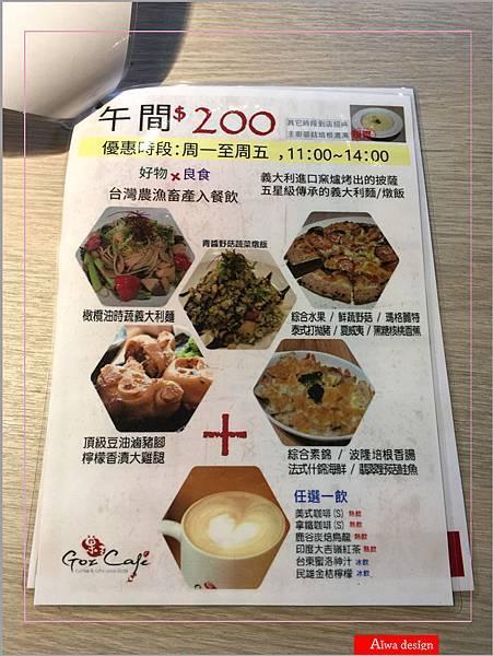 【新竹新鮮事】翡翠野菇鮭魚焗飯,配料好豐盛!《果子咖啡》超值午餐只要200元-23.jpg