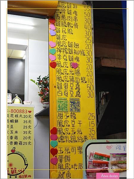 【大學生最愛新竹美食】雞雞叫脆皮雞排。便宜又好吃。竹科外送下午茶。現點現炸,皮薄酥脆,多種口味,服務超親切-07.jpg