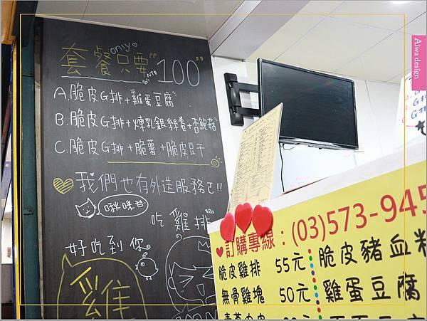 【大學生最愛新竹美食】雞雞叫脆皮雞排。便宜又好吃。竹科外送下午茶。現點現炸,皮薄酥脆,多種口味,服務超親切-08.jpg