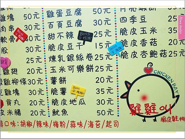 【大學生最愛新竹美食】雞雞叫脆皮雞排。便宜又好吃。竹科外送下午茶。現點現炸,皮薄酥脆,多種口味,服務超親切-11.jpg