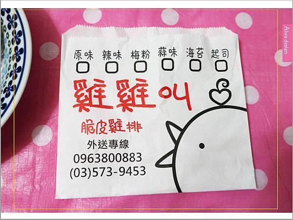 【大學生最愛新竹美食】雞雞叫脆皮雞排。便宜又好吃。竹科外送下午茶。現點現炸,皮薄酥脆,多種口味,服務超親切-15.jpg