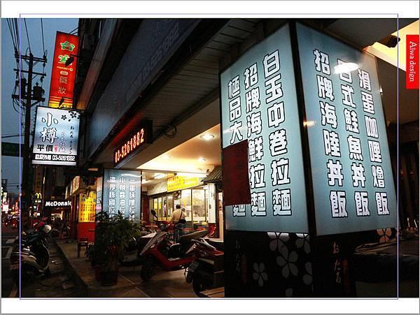 【新竹尋飽記】小樽平價拉麵-西大店│新竹拉麵推薦│價格親民種類多│CP值高│蒲燒鰻魚丼飯料多味美-31.jpg