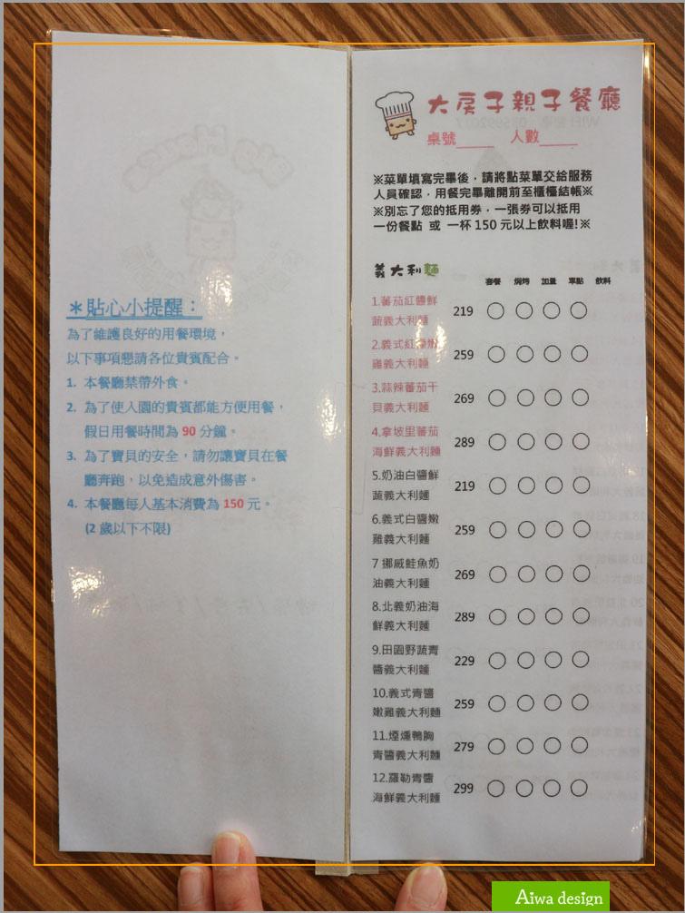 【新竹湖口親子餐廳】大房子親子餐廳成長空間│餐點好吃!媲美飯店水準│手作課程超好玩│戶外賽車區、沙坑、攀岩,讓小孩開心放電-20.jpg