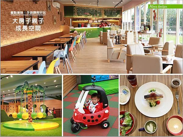 【新竹湖口親子餐廳】大房子親子餐廳成長空間│餐點好吃!媲美飯店水準│手作課程超好玩│戶外賽車區、沙坑、攀岩,讓小孩開心放電-60.jpg
