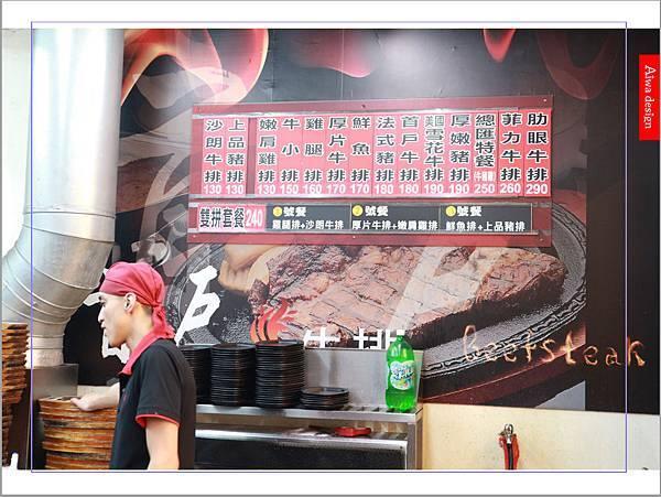 【新竹美食】CP值高的平價美食│首戶牛排│飲料、湯品、小美冰淇淋無限暢飲-14.jpg
