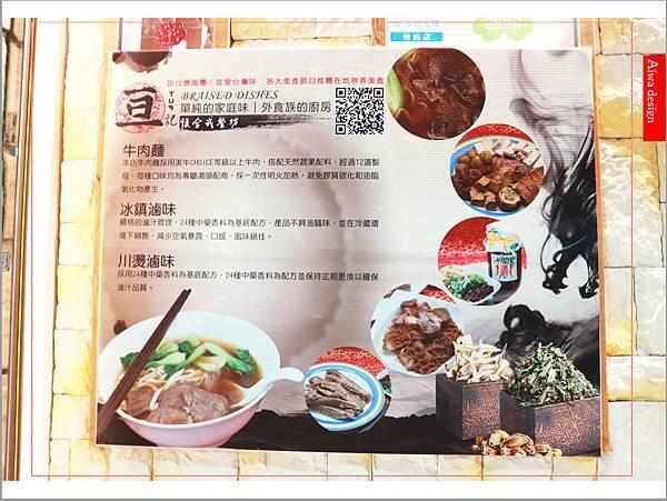 【新竹美食週記】亘記牛肉麵(亘記滷味工坊),CHOICE等級的牛肉,佈均勻的油花,肉質上鮮嫩。冰鎮滷味,好吃不油膩-13.jpg