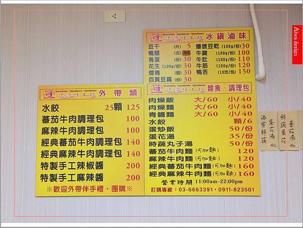 【新竹美食週記】亘記牛肉麵(亘記滷味工坊),CHOICE等級的牛肉,佈均勻的油花,肉質上鮮嫩。冰鎮滷味,好吃不油膩-18.jpg
