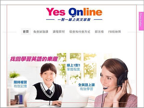 【職場進修】Yes Online 一對一線上英文家教│全英文學習環境│上課時間彈性│在家上課-01.jpg