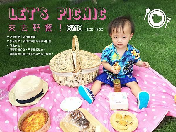 揪好呷-第30團:來去野餐-EDM