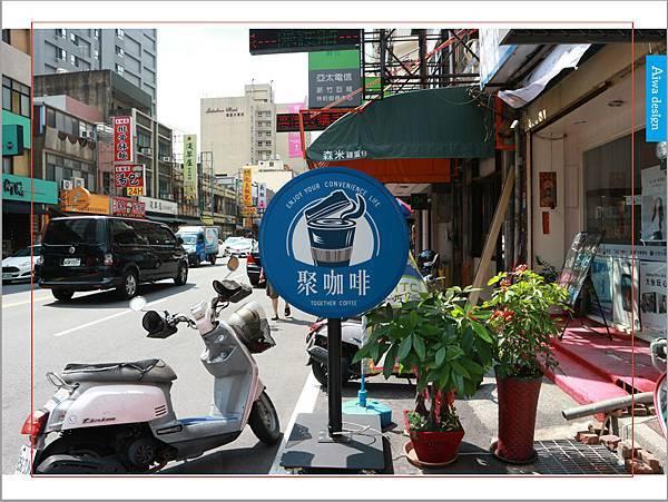 【新竹美食週記】聚咖啡 together cafe,上班族外帶咖啡專門店,環境友善,平價的好味道-05.jpg