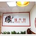 【竹北美食週記】爆師傅爌肉飯,道地的台中口味,吃粗飽的早午餐,熟悉的家常菜料理-09.jpg
