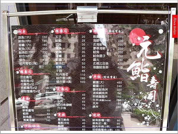 【新竹美食週記】元鮨壽司,店內的鰻魚料理,全是活跳跳鰻魚現殺現烤-09.jpg