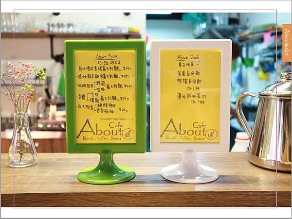 【新竹美食週記】About Café,新竹早午餐推薦,蛋糕減糖的下午茶店-14.jpg