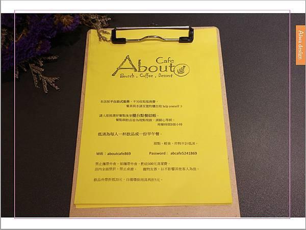【新竹美食週記】About Café,新竹早午餐推薦,蛋糕減糖的下午茶店-17.jpg