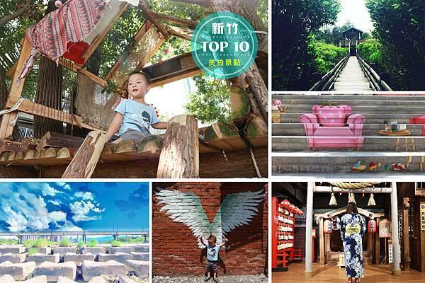 新竹縣市半日遊之IG網美拍照景點特搜!10大美拍景點。IG熱門打卡
