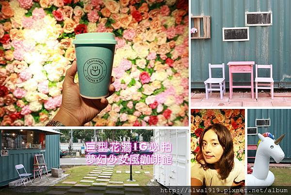 【竹北景觀咖啡館】CY coffee,網美集散地.jpg