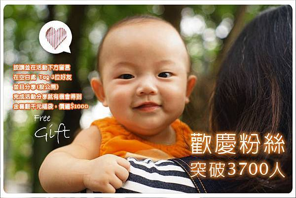 20171022-歡慶粉絲突破3700人!分享快樂!10月特別企劃.jpg