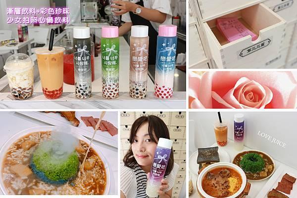 【新竹美食】戀愛吧Lovejuice 漸層果汁,連韓國女團都愛喝-1027