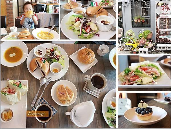 【新竹美食週記】楓咖啡,輕食早午餐美味滿分,堅持烘培生豆鮮煮好味-封面.jpg