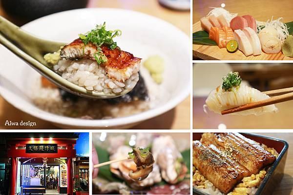 【新竹美食週記】久保鰻作城。這麼美味的鰻魚飯不用飛日本就吃得到-封面.jpg