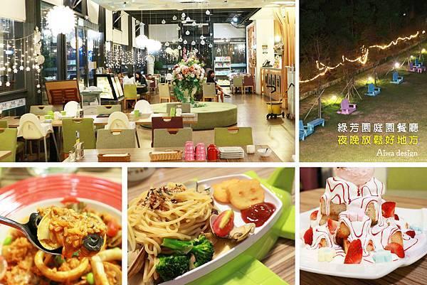 20171123-【新竹景觀餐廳分享】綠芳園庭園餐廳,夜晚放鬆的好地方.jpg