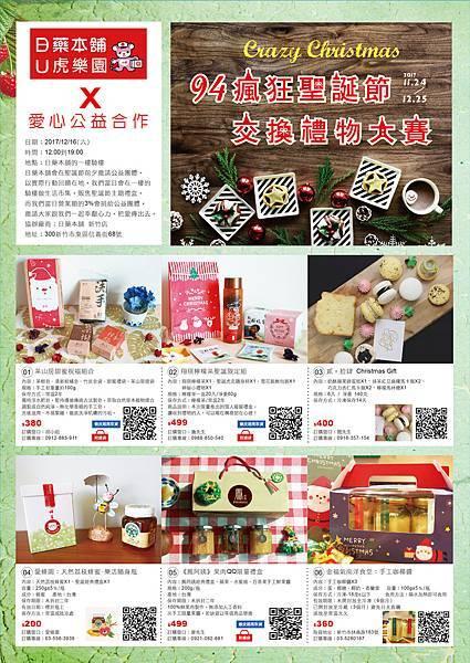 20171203-聖誕節聯合行銷DM-封面-電子檔