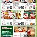 20171203-聖誕節聯合行銷DM-背面-電子檔