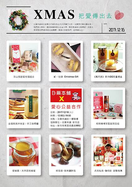 20171214-在日藥本舖的愛心義賣活動EDM-01.jpg