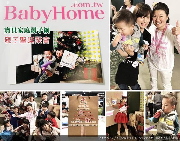 【3Y成長日誌】BabyHome親子聖誕聚會 X 媽媽力,家長交流超有感,手做禮物盒超有趣,最棒的聖誕節回憶
