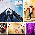 【竹北親子好去處】暐順經貿大樓6+Plaza,親子友善空間。.jpg