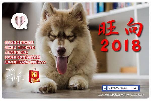20180106-【旺向2018!粉絲大回饋1月特別企劃】分享送好禮!