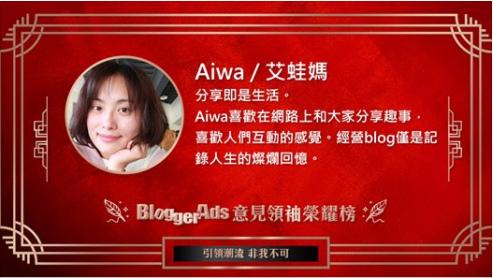 2017 BloggerAds 意見領袖榮耀榜-胡愛華