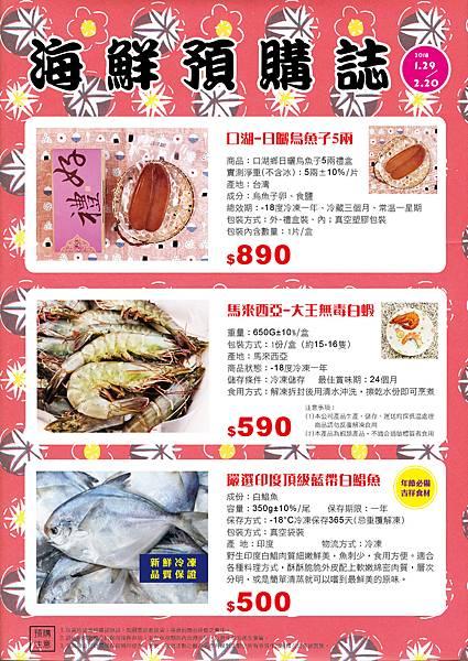 20180129-海鮮預購誌-01