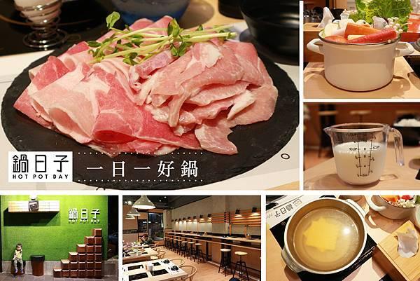 【竹北美食週記】鍋日子Hot Pot Day ,肉片現點現切,當日熬煮香醇湯頭,一日一好鍋