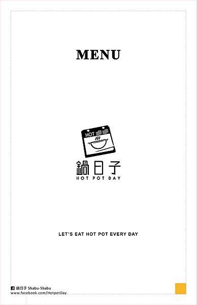 鍋日子-菜單-02