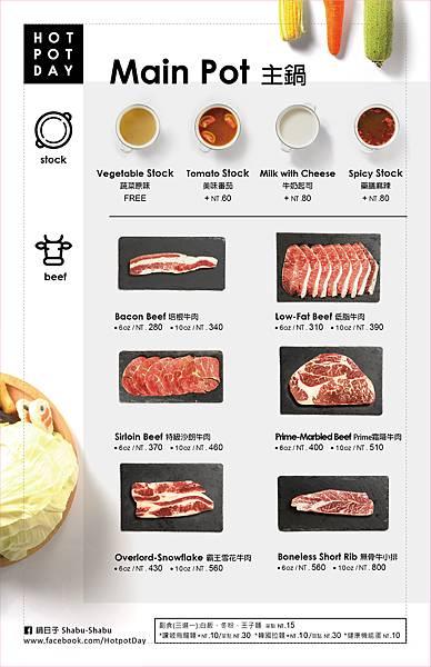 鍋日子-菜單-03