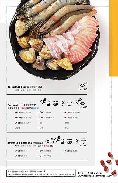 鍋日子-菜單-06