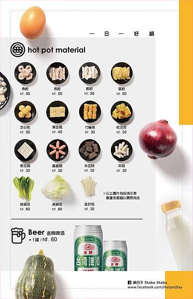 鍋日子-菜單-08