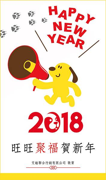 20180215-狗年賀卡EDM