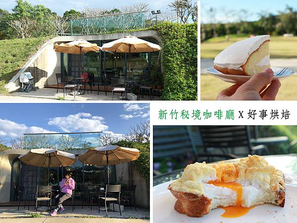 【新竹秘境咖啡廳】好事烘焙House Bakery,雲端上的吐司超好吃-封面.jpg