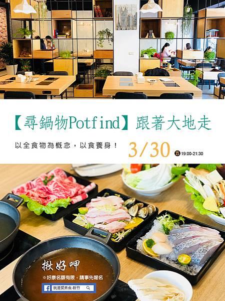 揪好呷-第74團:【尋鍋物Potfind】跟著大地走,以全食物為概念,以食養身EDM