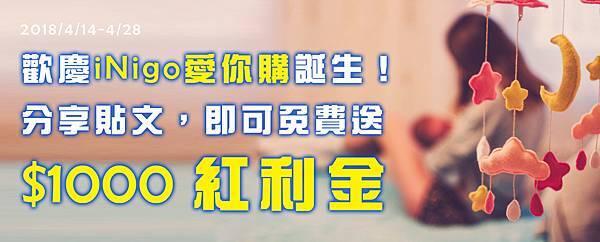 第22波抽獎:INigo愛你購-新鮮直送社區-BANNER.jpg
